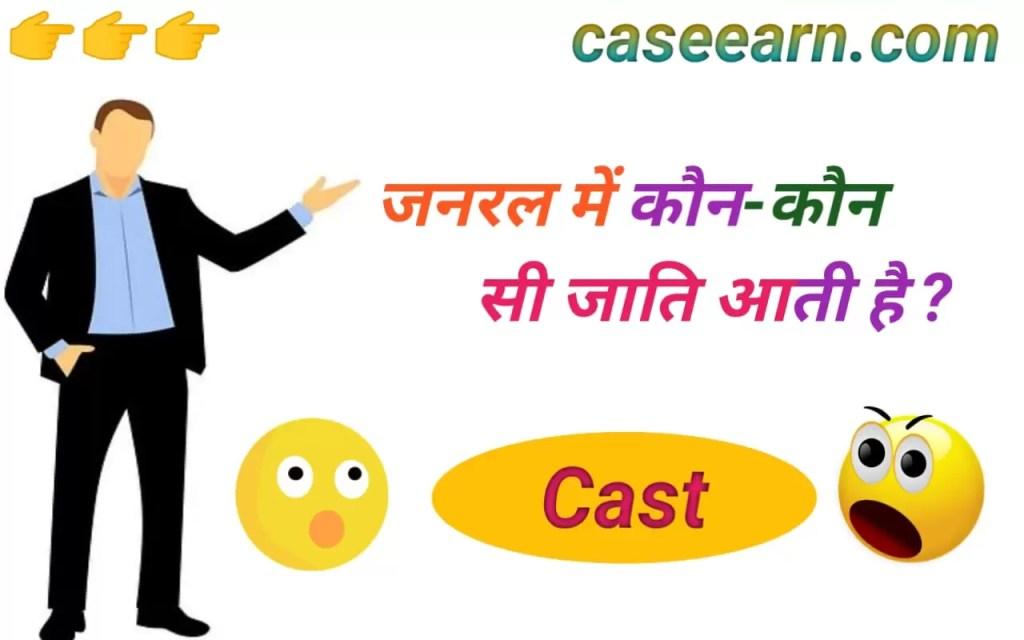 ओबीसी में कौन-कौन सी जाति आती है sc me kon kon si jati aati hai .