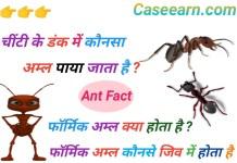 चींटी के डंक में कौन सा अम्ल पाया जाता है ? chiti ke dank mein kaun sa amal paya jata hai