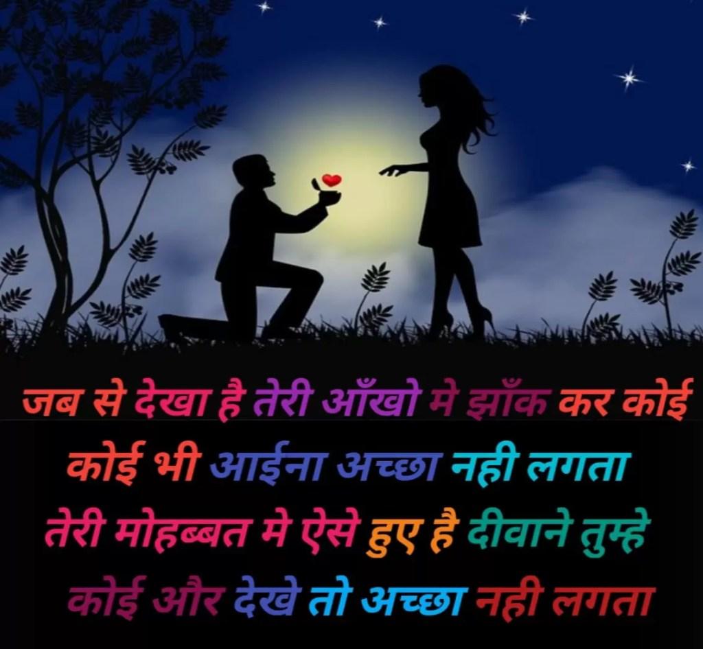 Had se jyada pyar shayari हद से ज्यादा प्यार शायरी। बेइंतहा प्यार की शायरी।