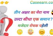 teen akshar ka mera naam ulta sidha ek saman . तीन अक्षर का मेरा नाम उल्टा सीधा एक समान इस पहेली का उत्तर क्या होता है ?
