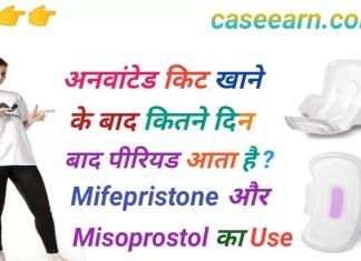 अनवांटेड किट खाने के बाद कितने दिन बाद पीरियड आता है ? Unwanted kit khane ke kitne din bad period aata hai .