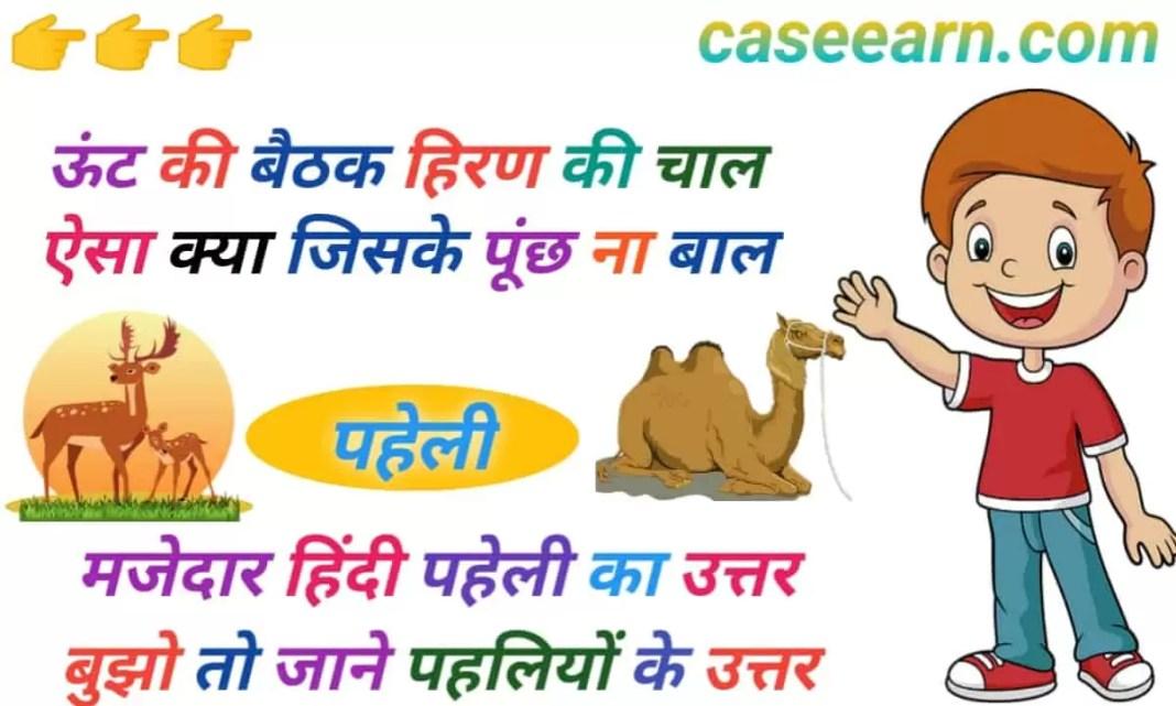 ऊंट की बैठक हिरन की चाल, वह कौन सा जानवर जिसके दुम न बाल है? बताइए। Unt ki baithak Hiran ki Chahat ko kaun sa Janwar hai jiske Dhoom na bal .