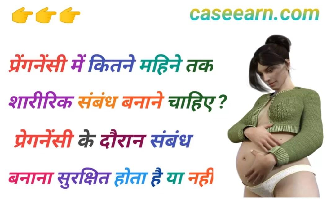 प्रेगनेंसी में कितने महीने तक संबंध बनाना चाहिए physical relation during pregnancy in hindi