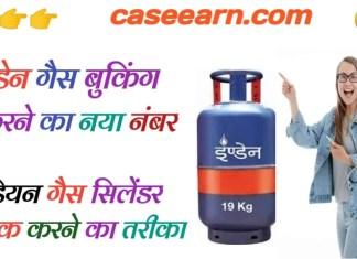 इंडेन गैस को ऑनलाइन कैसे बुक करें। indane gas online booking. इंडेन गैस ऑनलाइन बुकिंग।