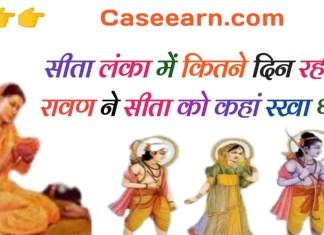 सीता लंका में कितने दिन रही? सीता के माता पिता का नाम ? सीता जी के अन्य नाम क्या हैं?