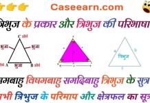 समकोण त्रिभुज, समबाहु त्रिभुज,विषमबाहु त्रिभुज की परिभाषा परिमाप क्षेत्रफल का सूत्र।tribhuj ka parimap . triangle formula in hindi .