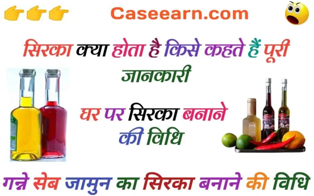 गन्ने का सिरका बनाने की विधि सिरका का उपयोग  सिरका के उपयोग  sirka ke fayde in hindi