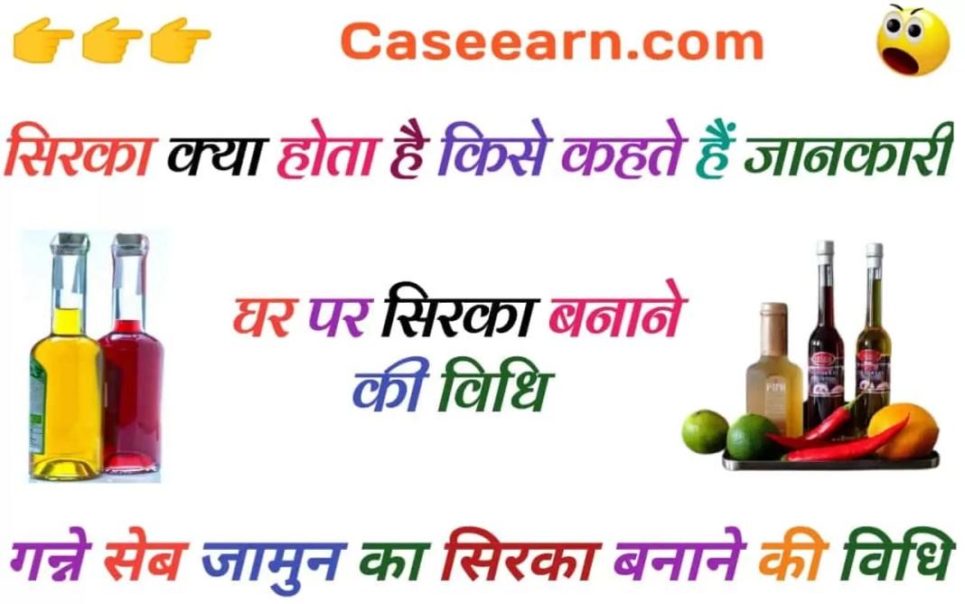 sirka kya hota hai . सिरका क्या होता है ? what is sirka in hindi. विनेगर क्या होता है vinegar kya hota hai