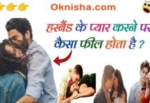 हस्बैंड के प्यार करने पर कैसा फील होता है ? husband ke pyar Karne par Kaisa feel hota hai .