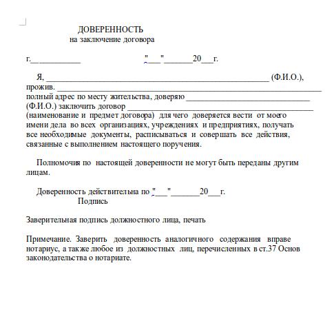 Доверенность на подписание конкретного договора
