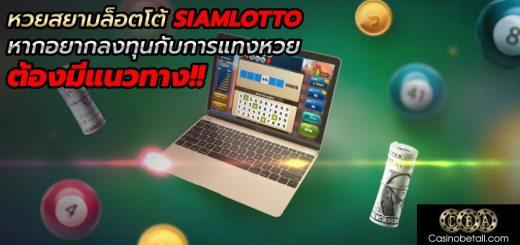 casinobetall-saimlotto