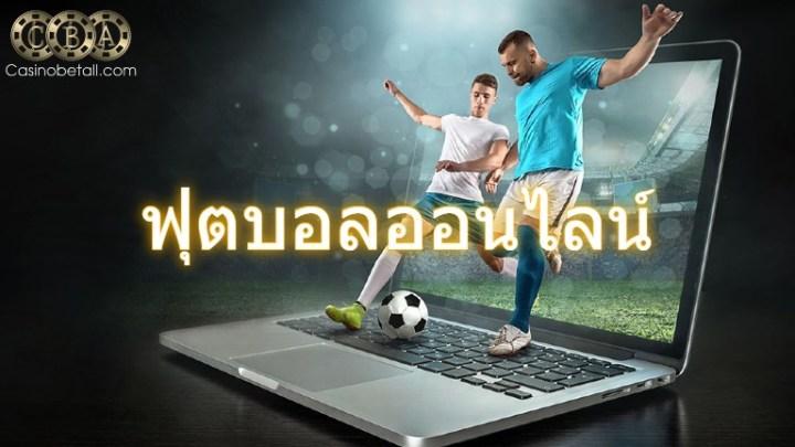 ฟุตบอลออนไลน์ ดูบอลกับเว็บบอลออนไลน์