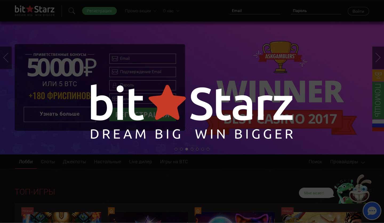 казино битстарз вход официальный сайт