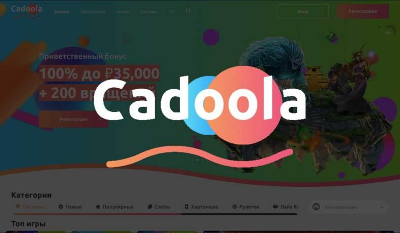 Casino Cadoola - официальный сайт, рабочее зеркало, онлайн игры, слоты, бонусы и промокоды. Отзывы клиентов. Регистрация в казино Кадула а бонус Получи!