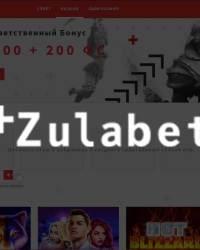 Casino Zulabet - официальный сайт, рабочее зеркало, онлайн игры, слоты, бонусы и промокоды. Отзывы клиентов. Регистрация в казино Зулабет бонус Получи!