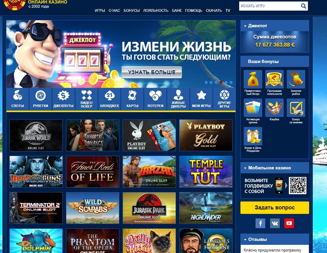 официальный сайт голдфишка 48 казино онлайн официальное