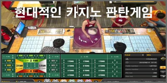 판탄 게임방법