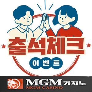 MGM 출석이벤트