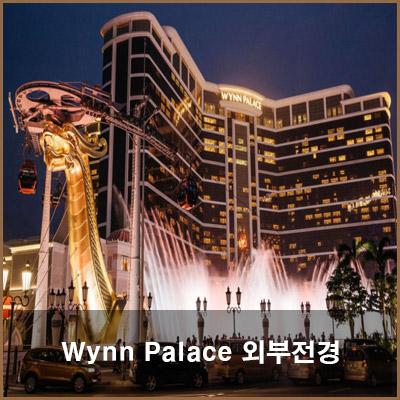 Wynn Palace 외부전경