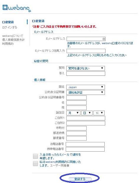 webanqlog2