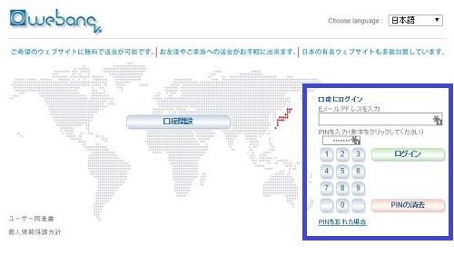 webanqlogin