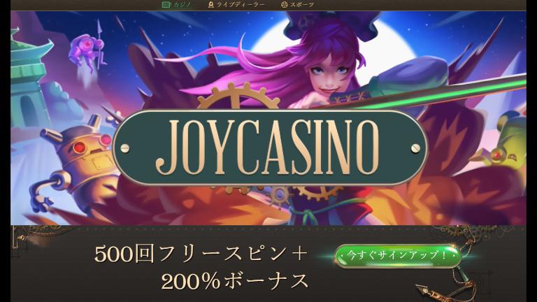 ジョイカジノ(JOY CASINO)完全解説!豊富なゲームが魅力
