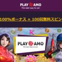 プレイアモカジノ Playamo 超本格派カジノが登場