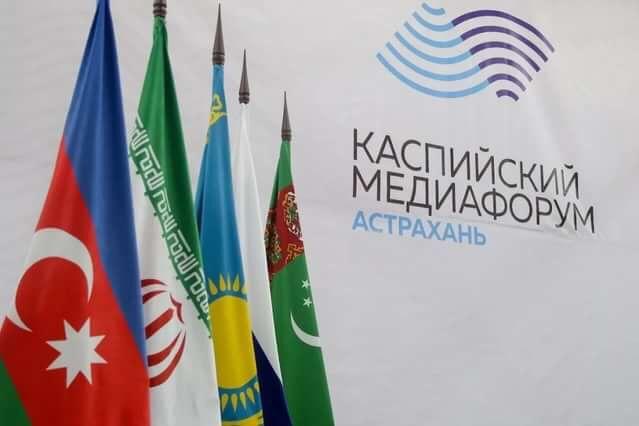 В Астрахани проходит Каспийский медиафорум