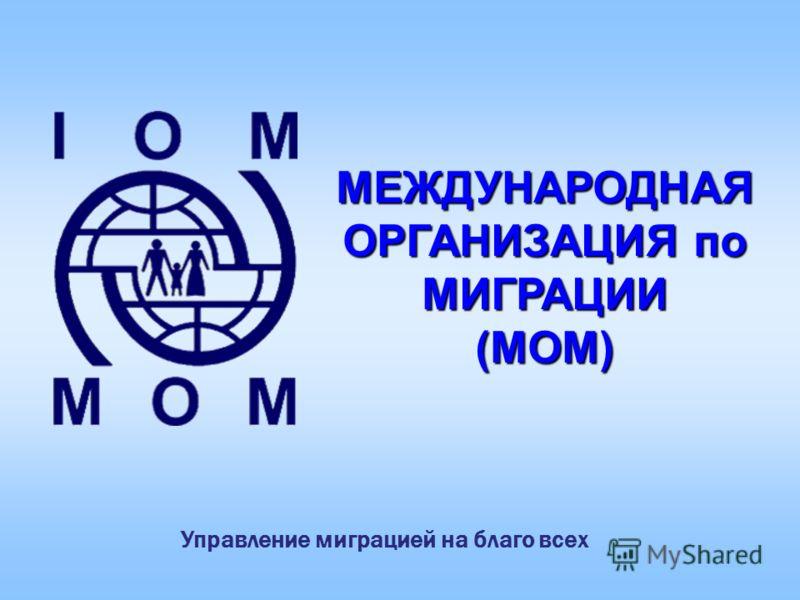 Туркменистан развивает сотрудничество с международными организациями в сфере безопасности