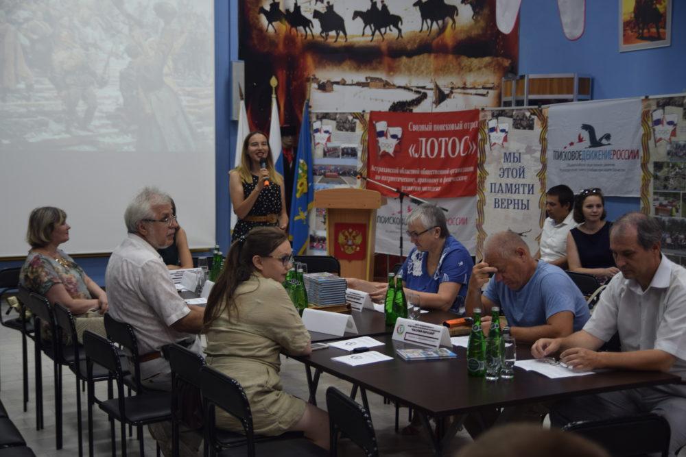 В Астрахани учёные, политологи и поисковики обсудили тему памяти о Великой Отечественной войне