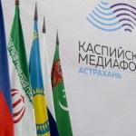 В Астрахани состоялось пленарное заседание IV Каспийского медиафорума