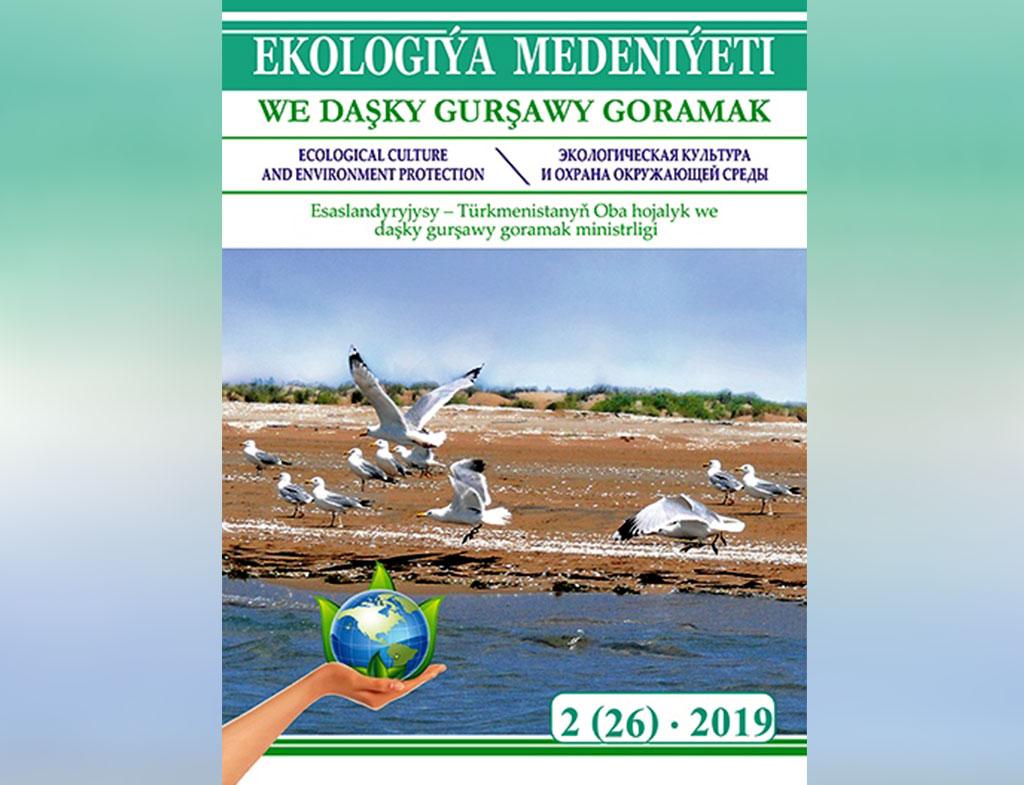 В Туркменистане вышел в свет новый номер журнала «Экологическая культура и охрана окружающей среды»