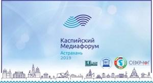 Каспий в информационном поле: в Астрахани состоится V Каспийский медиафорум