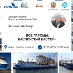 30 сентября состоится Вебинар «Все паромы: Каспийский бассейн» - ИАА «ПортНьюс»