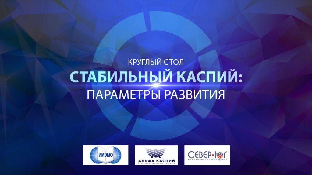 Стабильный Каспий: параметры развития – итоги круглого стола в ИМЭМО РАН