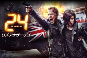 海外ドラマ『24 -TWENTY FOUR-(トゥエンティフォー)』リブ・アナザー・デイ