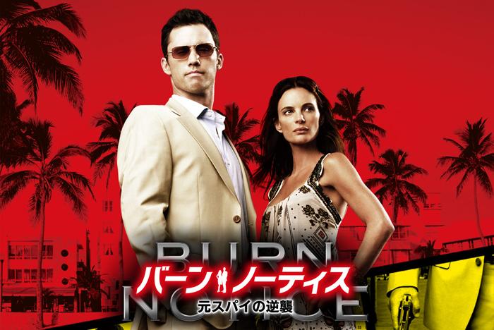 海外ドラマ『バーン・ノーティス 元スパイの逆襲(Burn Notice)』シーズン1