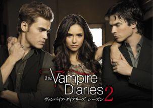 海外ドラマ『ヴァンパイア・ダイアリーズ(The Vampire Diaries)』シーズン2
