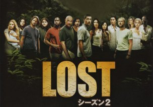 海外ドラマ『LOST(ロスト)』シーズン2