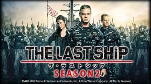 海外ドラマ『THE LAST SHIP/ザ・ラストシップ』シーズン2