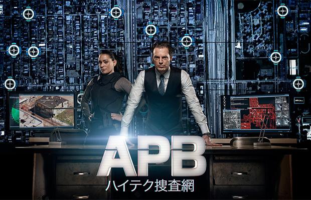 海外ドラマ『APB ハイテク捜査網』シーズン1