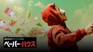海外ドラマ『ペーパー・ハウス/Money Heist(La casa de papel)』シーズン1