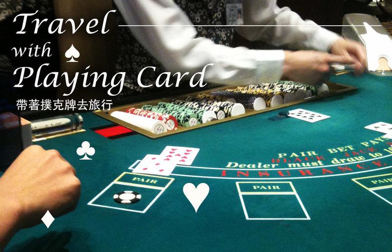 【帶著撲克牌去旅行】vol.04 第一次上賭桌就出大糗|女人迷 Womany