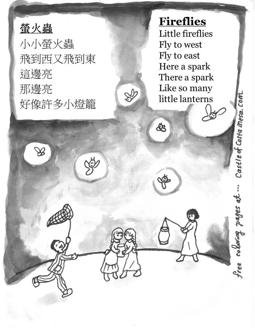 chinese children's songs fireflies 螢火蟲  castle of costa mesa