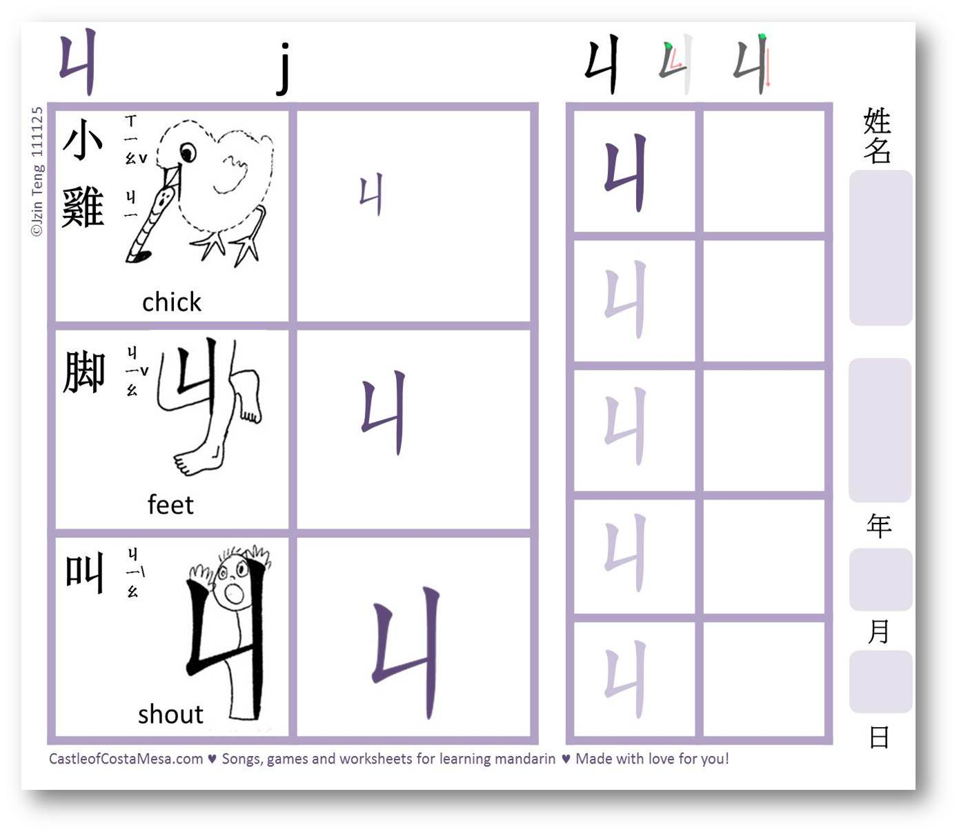 Worksheet Chinese Worksheets Grass Fedjp Worksheet Study