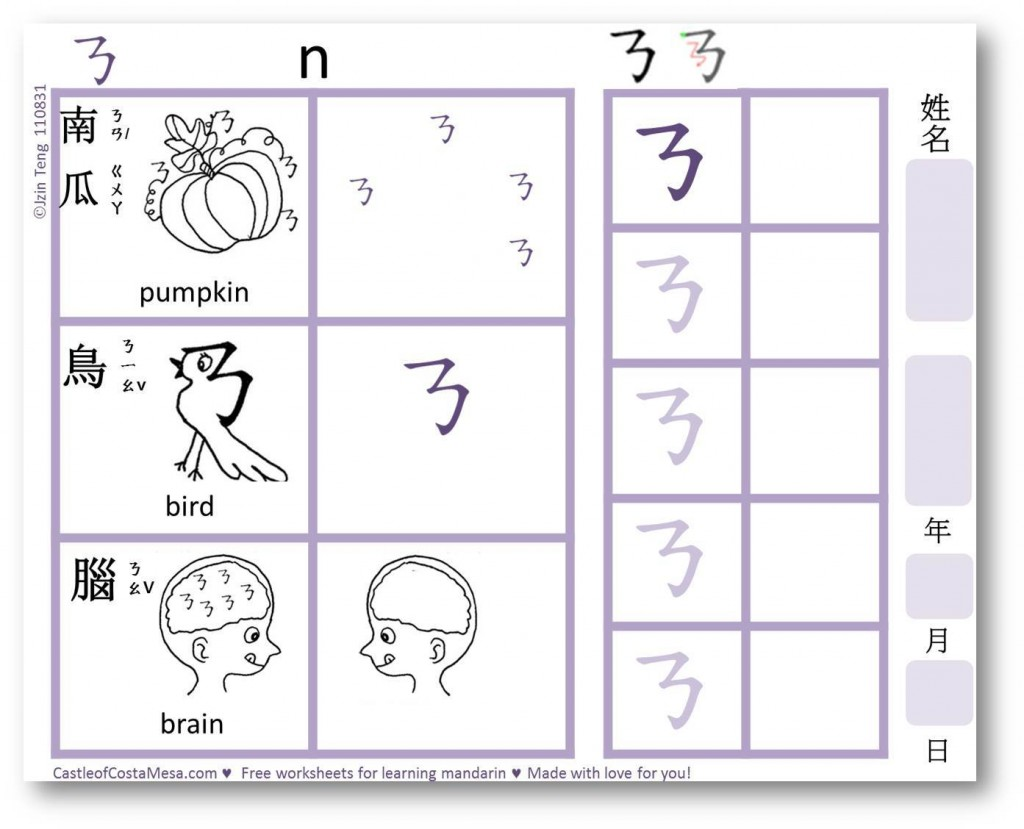 Mandarin Worksheet Kindergarten Mandarin Best Free