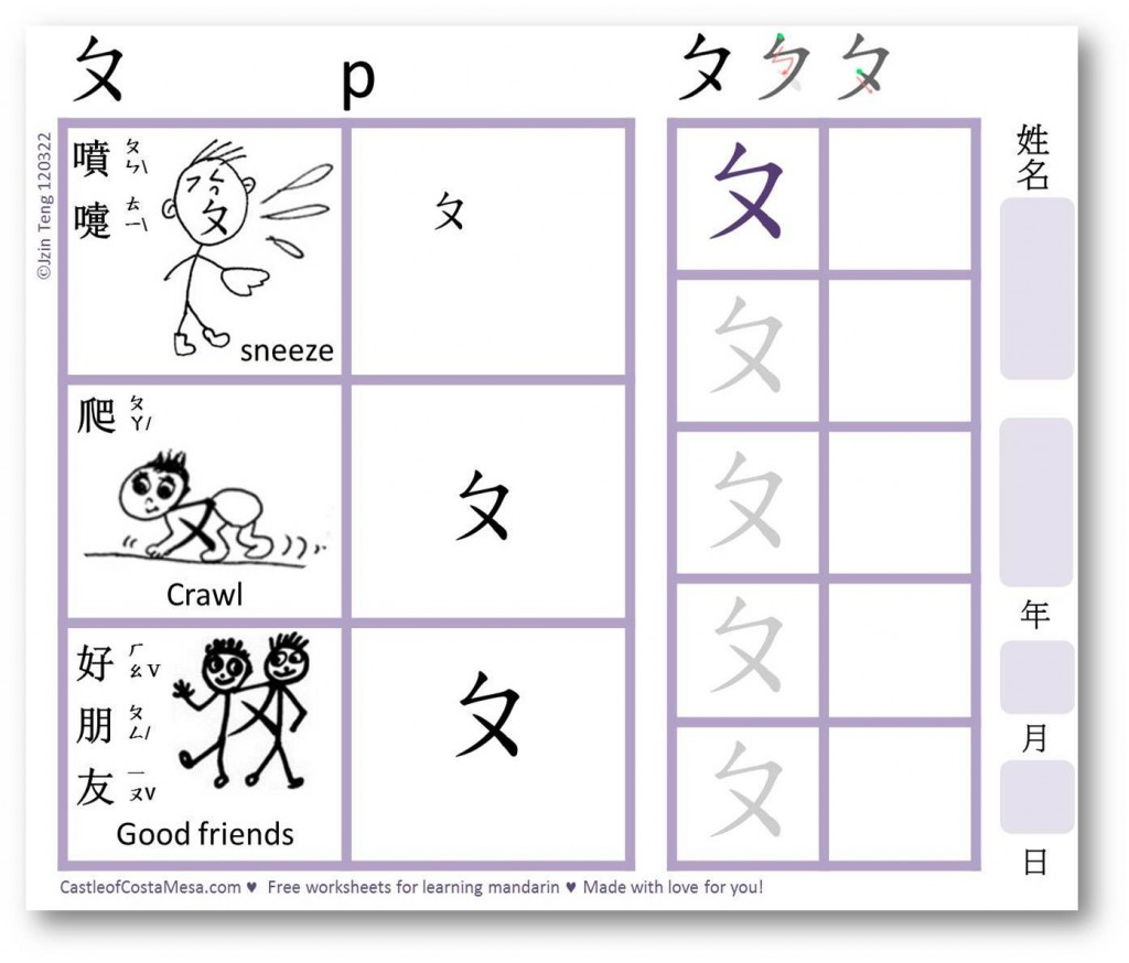Bopomofo Mnemonic Worksheets For Children