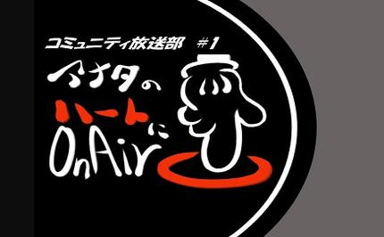 コミュニティ配信部 #1への参加!
