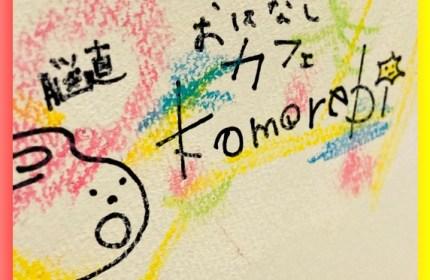 【2021年3月】脳直(のー・ちょく)お話カフェKomorebi