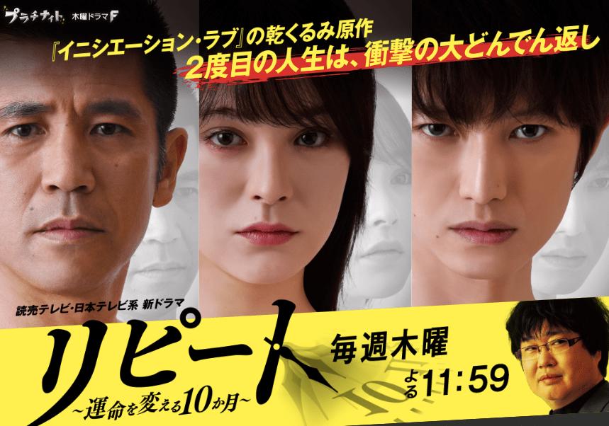 リピート〜運命を変える10ヶ月〜第2話ネタバレ/最終話はどうなる?